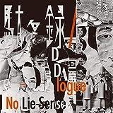 駄々録〜Dadalogue (LP) [Analog]