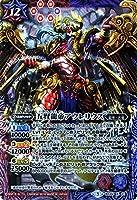 バトルスピリッツ 五賢龍帝アウレリウス(Xレア) / 十二神皇編 第2章 / シングルカード BS36-X01