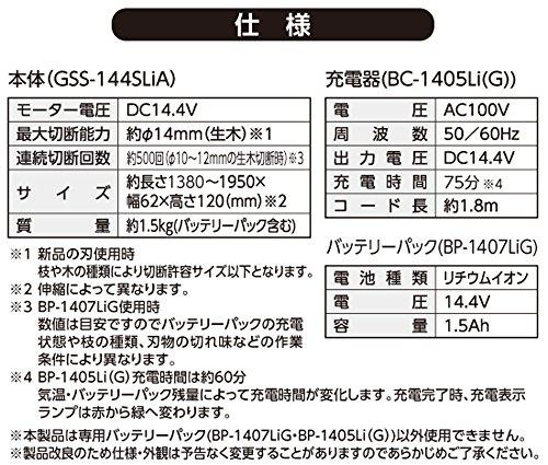高儀EARTHMAN14.4V充電式伸縮高枝切鋏GSS-144SLiA