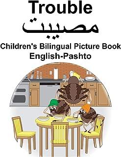 English-Pashto Trouble Children's Bilingual Picture Book