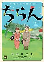 表紙: ちらん -特攻兵の幸福食堂- 2 (ヤングチャンピオン・コミックス) | 魚乃目三太