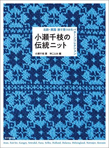 小瀬千枝の伝統ニット:北欧・英国 旅で見つけたパターンコレクションの詳細を見る