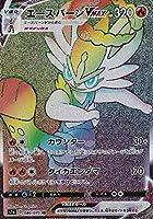 ポケモンカードゲーム PK-S1a-080 エースバーンVMAX HR