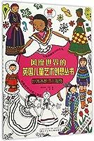 风靡世界的英国儿童艺术创想丛书——世界各地漂亮服饰