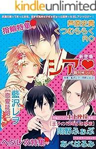 シア 創刊号 vol.1