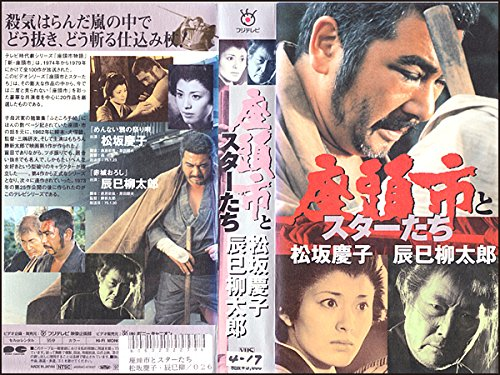 座頭市とスターたち3「松坂慶子・辰巳柳太郎」 [VHS]