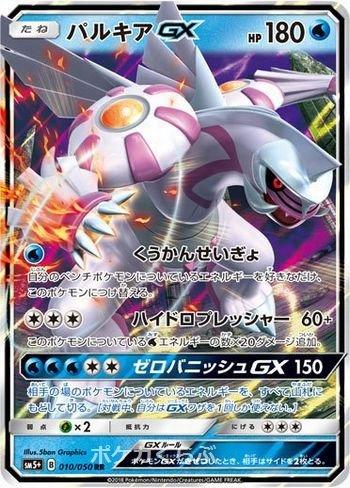 Pokemon Card SunMoon Ultra Force Palkia GX 010/050 RR SM5+ Japanese