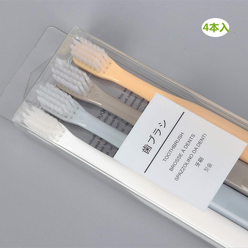 上陸抑圧肥沃な歯ブラシ 柔らかい 小型ヘッド 超コンパク クリスタルボックス 大人用 (4本セット)