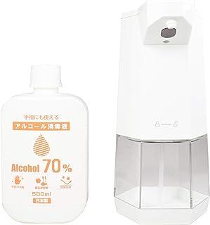 オートディスペンサー 液体専用 アルコール70% 500ml(1本)セット