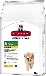ヒルズ サイエンス・ダイエット ドッグフード 大型犬種用 子犬用 妊娠・授乳期 パピー 18ヶ月まで チキン 12kg