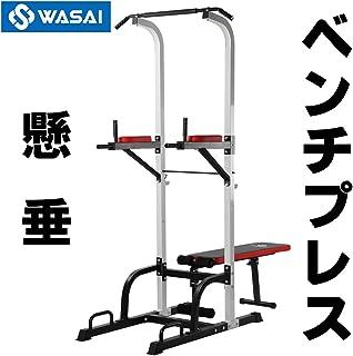 WASAI(ワサイ) ぶら下がり健康器 マルチ筋肉トレーニングマシーン (耐荷重150kg) HD5005