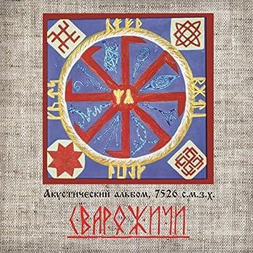 акустический альбом 7526 с.м.з.х.