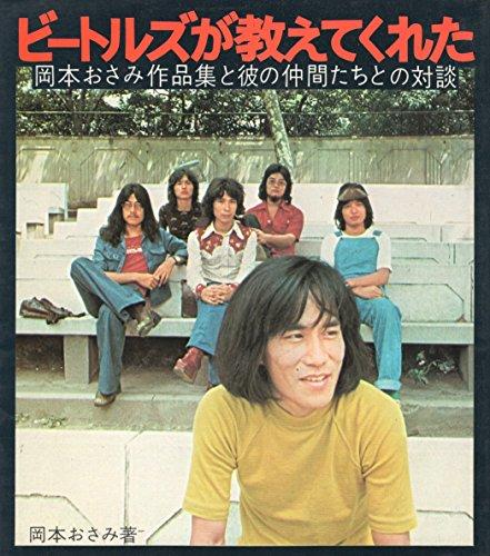 ビートルズが教えてくれた―岡本おさみ作品集と彼の仲間たちとの対談 (1973年)