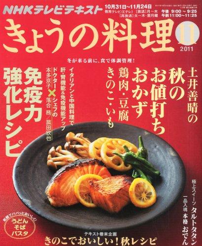 NHK きょうの料理 2011年 11月号 [雑誌]