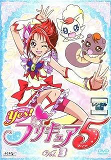 Yes!プリキュア5 Vol.3 [レンタル落ち]