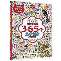 从小爱玩的365个艺术创意(奇妙动物国)/开启艺术之门丛书