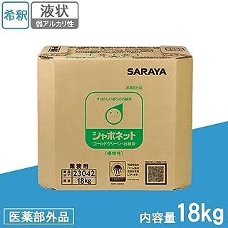 サラヤ 業務用 手洗い用石けん液 シャボネットゴールドグリーン スズランの香り 18kg BIB 23042 (医薬部外品)【同梱?代引不可】