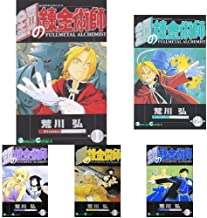 鋼の錬金術師 コミック 全27巻完結セット