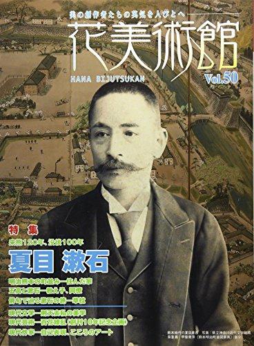 花美術館 vol.50—美の創作者たちの英気を人びとへ 特集:夏目漱石