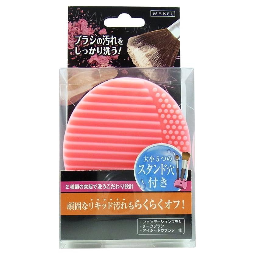 お金ゴムジュース霜ラッキーウィンク メイクブラシクリーナー ピンク MBC500
