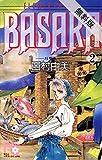 BASARA(2)【期間限定 無料お試し版】 (フラワーコミックス)