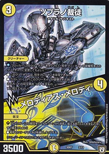 デュエルマスターズ DMSD07 2/13 ソプラノ裁徒 煌世の剣・Z炸裂・スタートデッキ DMSD-07