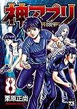 神アプリ 8 (ヤングチャンピオン・コミックス)