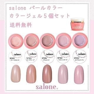 【送料無料 日本製】Salone パールカラー カラージェル5個セット アンニュイなパールカラー