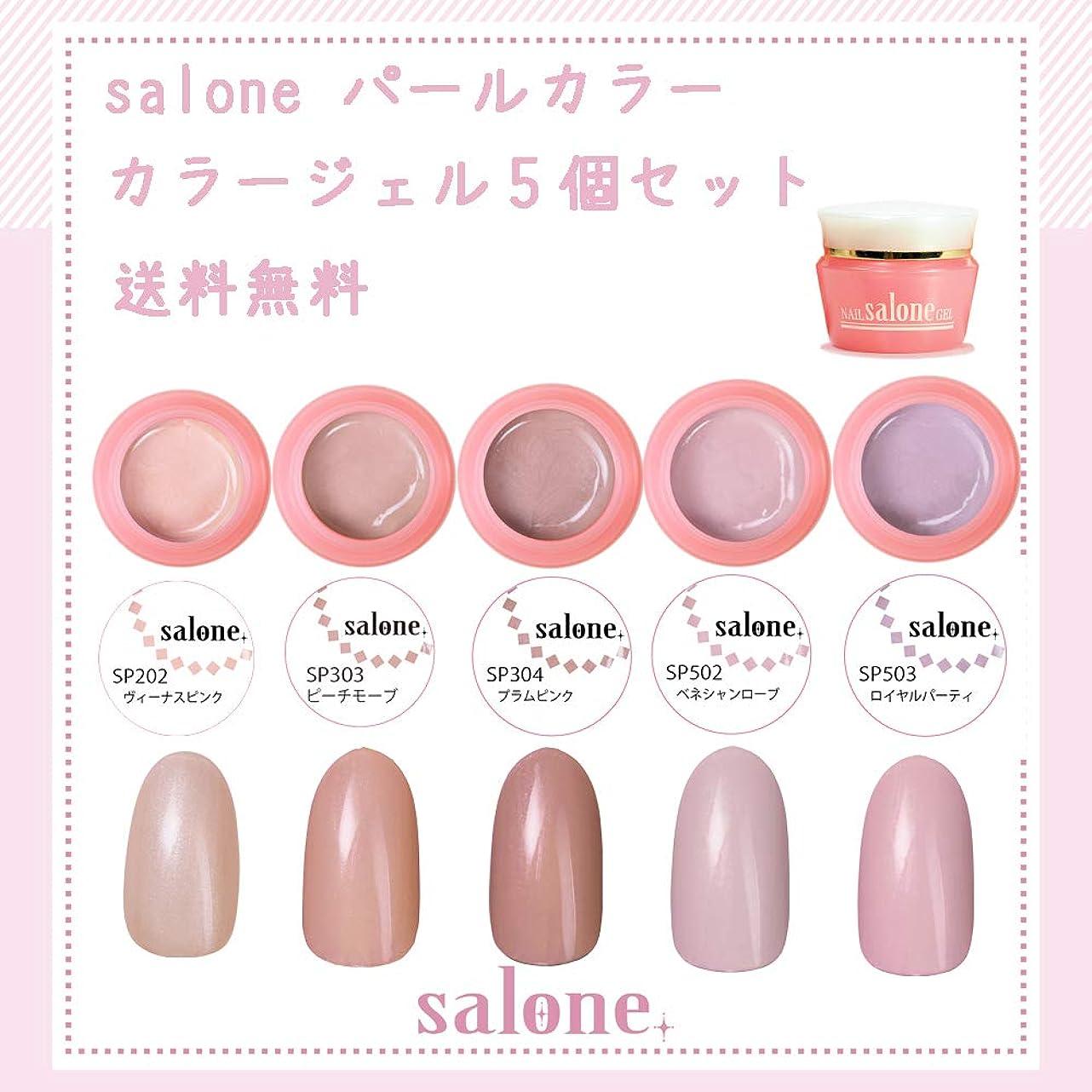 満たす側面指【送料無料 日本製】Salone パールカラー カラージェル5個セット アンニュイなパールカラー