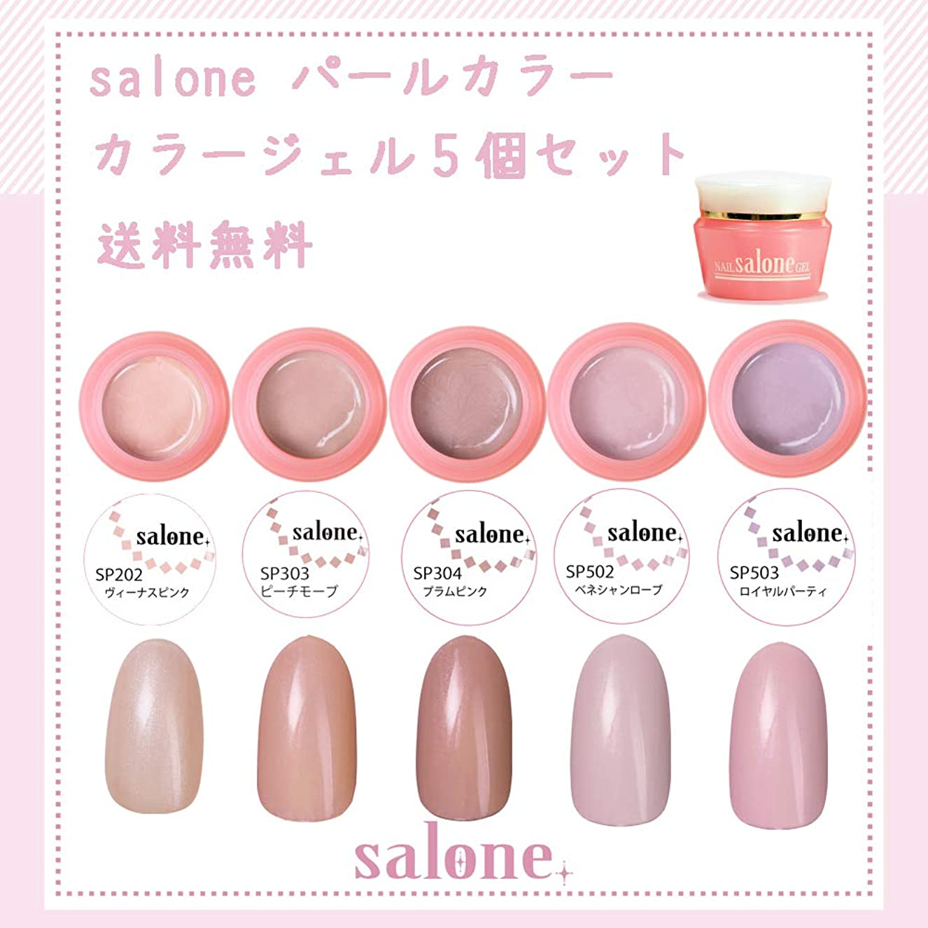 増加する風邪をひく告白する【送料無料 日本製】Salone パールカラー カラージェル5個セット アンニュイなパールカラー