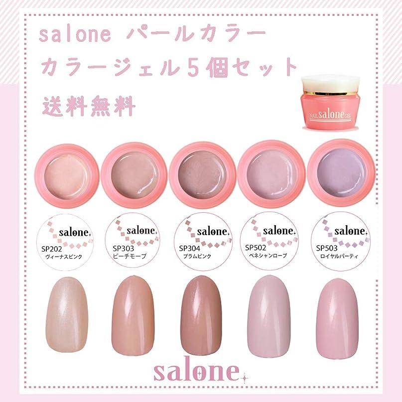 残酷な頑張るロードされた【送料無料 日本製】Salone パールカラー カラージェル5個セット アンニュイなパールカラー