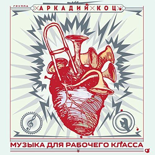 Аркадий Коц