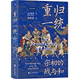 The Reunification of China:Peace Through War Under The Song Dynasty (Chinese Edition)