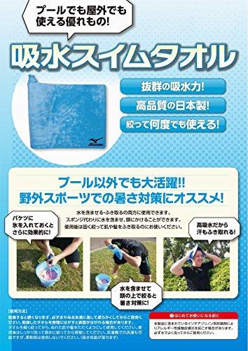 MIZUNO(ミズノ)スイムタオル高吸水水泳プールN2JY801019サックス大(44×68cm)