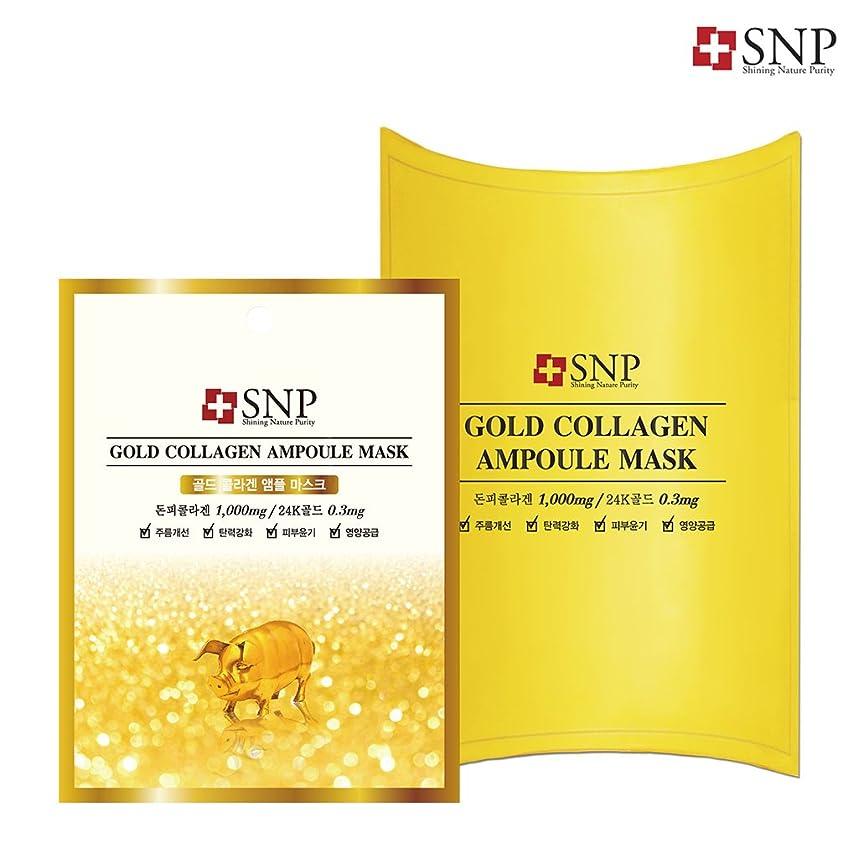 承知しました欲しいですコミットSNP ゴールド コラーゲン アンプル マスク 10枚/GOLD COLLAGEN AMPOULE MASK 10EA[海外直送品]