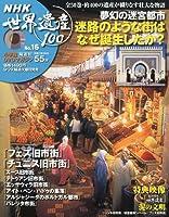 NHK 世界遺産100 No.16 夢幻の迷宮都市 フェズ旧市街 チェニス旧市街 隔週刊 DVD+マガジン 小学館