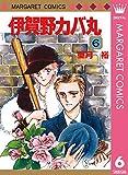 伊賀野カバ丸 6 (マーガレットコミックスDIGITAL)