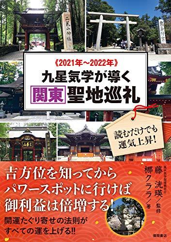 2021年~2022年 九星気学が導く関東聖地巡礼 読むだけでも運気上昇!