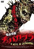 吸血怪獣 チュパカブラ[DVD]