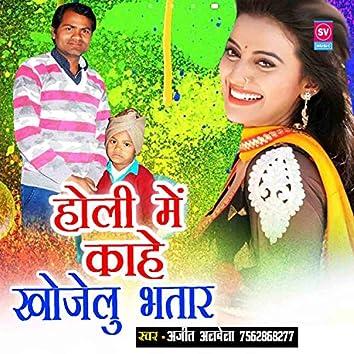 Holi Me Kaahe Khojelu Bhatar (Bhojpuri)