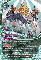 バディファイトDDD(トリプルディー) 大魔法 サタデーナイトデビルフィーバー(レア)/放て!必殺竜/シングルカード/D-BT01/0035
