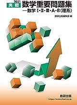 2021 実戦数学重要問題集 数学I・II・III・A・B 理系