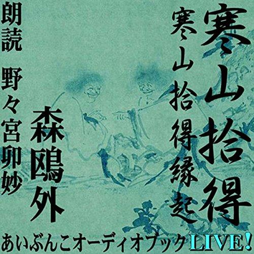 『寒山拾得/寒山拾得縁起(アイ文庫LIVE収録版)』のカバーアート
