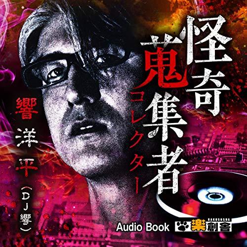 『響洋平(DJ響) 怪奇蒐集者(コレクター)』のカバーアート