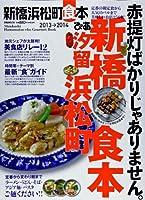 ぴあ新橋浜松町食本 2013→2014 和定食から人気のバルまで美味しいお店250軒! (ぴあMOOK)
