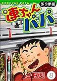 連ちゃんパパ【合冊版】(8) (ヤング宣言)