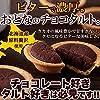 天然生活 ベイクドチョコタルト (500g) 焼きチョコタルト 北海道産 個包装 焼菓子 お徳用 スイーツ チョコレート バレンタイン #2