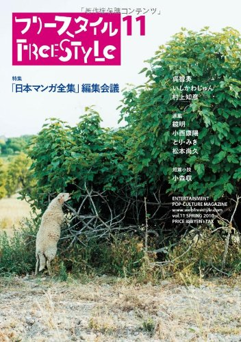 フリースタイル11 特集「日本マンガ全集」編集会議の詳細を見る