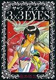 3×3EYES(9) (ヤングマガジンコミックス)