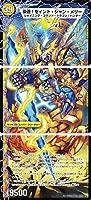 デュエルマスターズ 【サイキック・スーパー・クリーチャー】 豪遊!セイント・シャン・メリー 上中下セット (銀枠/DMX04)